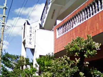 碧鳳書学院