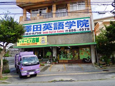 澤田英語学院首里本校