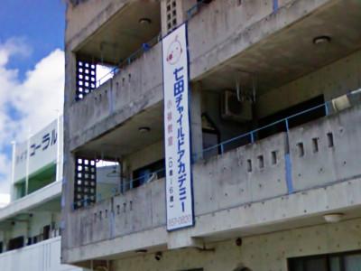 七田チャイルドアカデミー小禄教室