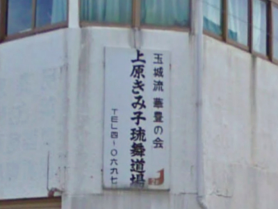 上原きみ子琉舞道場