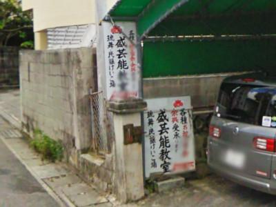 吉田安盛琉球芸能教室