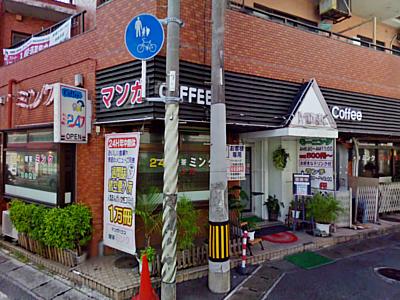 まんが喫茶ミンク