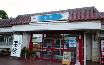 中城パーキングエリア(下り線)