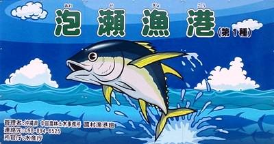 沖縄市漁業協同組合 パヤオ直売
