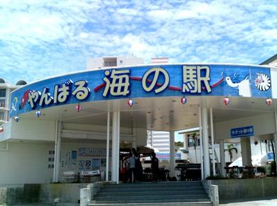 やんばる海の駅