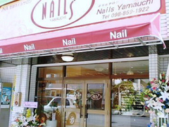 Nails・Yamauchi 小禄店 [ネイルズ ヤマウチ]