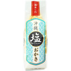 沖縄塩おかき[海老しお]