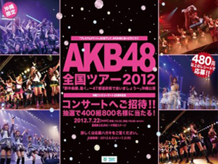 AKB48沖縄公演に応募してみたっ!