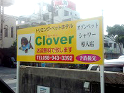 ペットサロン Clover
