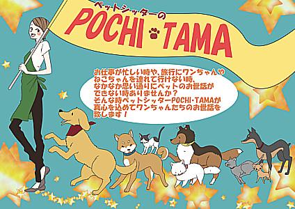POCHI-TAMA(ぽちたま)