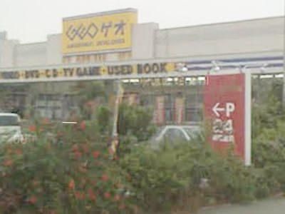 ゲオ宮古店