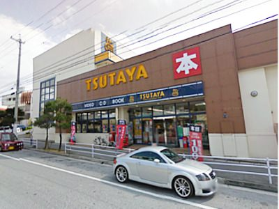 TSUTAYA 宜野湾上原店