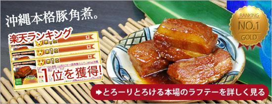 ラフテー(豚の角煮)を本場沖縄からお取り寄せ