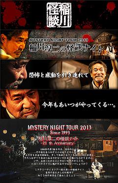 稲川淳二の怪談ナイト ~MYSTERY NIGHT TOUR 2013~