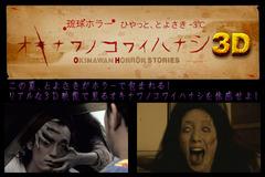 琉球ホラー「オキナワノコワイハナシ3D」