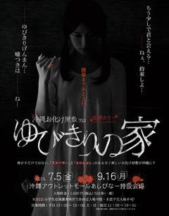 沖縄お化け屋敷 2013「ゆびきりの家」