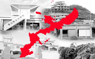 沖縄心霊スポット情報