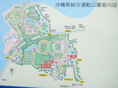 沖縄県総合運動公園/体育館
