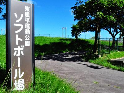 東風平運動公園ソフトボール場