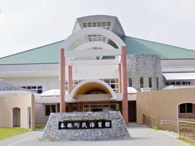 本部町民体育館