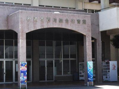 糸満市西崎総合体育館