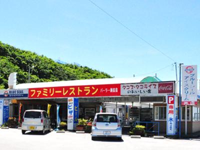 瀬長島スポーツパーク