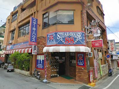 ステーキハウス88 辻町本店 (ステーキハウスハチジュウハチ)