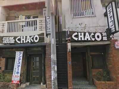 ステーキハウス チャコオキナワ (STEAK HOUSE CHACO)