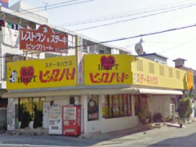 ステーキハウス ビッグハート 泡瀬店