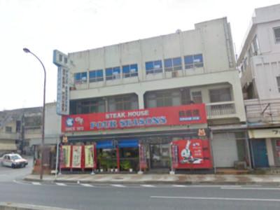 鉄板焼ステーキハウス 四季 本店