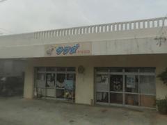コットン・手芸の店サワダ