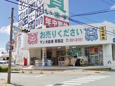 マンガ倉庫那覇店