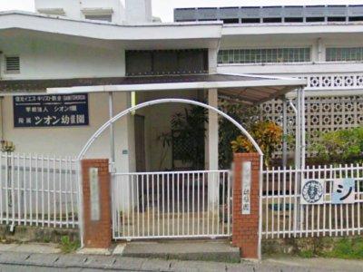 シオン学園