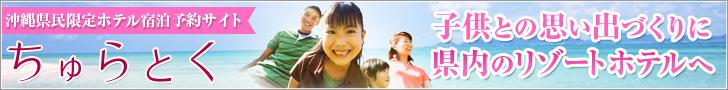 沖縄県民限定ホテル宿泊予約サイト