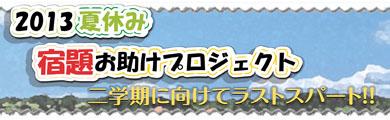 2013夏休み 宿題特集