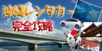 最安値保証のお得な情報満載!沖縄のレンタカーを検索・比較・予約する