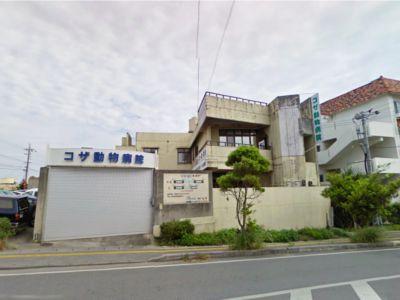 コザ動物病院