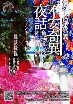 不安奇異夜話 魔物乃夜語り ~ 神奈乃月 ~(マジムン ヌ ユガタリ)